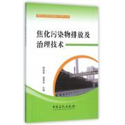 焦化污染物排放及治理技术/煤炭洁净利用与煤化工技术丛书
