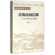 青海民间信仰--以多民族文化为视角/西北民俗文化研究丛书