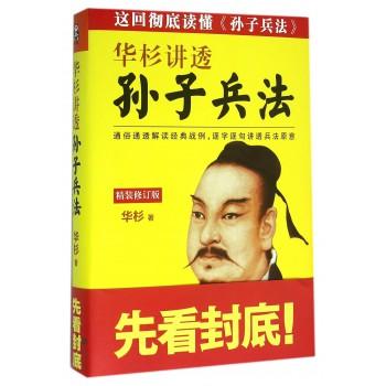 华杉讲透孙子兵法(精装修订版)(精)