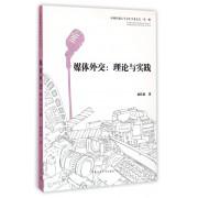 媒体外交--理论与实践/中国传媒大学青年学者文丛
