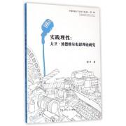 实践理性--大卫·波德维尔电影理论研究/中国传媒大学青年学者文丛