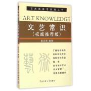 文艺常识(权威推荐版)/艺术类高考系列丛书