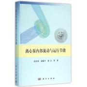 离心泵内部流动与运行节能(精)
