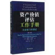 资产价值评估工作手册(分步练习和测试第3版)