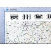 贵州省地图(1:700000星球新版)