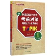 新韩国语能力考试考前对策解题技巧+全真模拟(附光盘TOPIKⅡ3-6级)