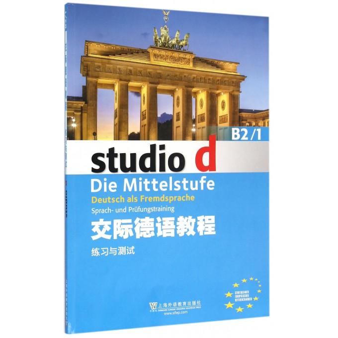 交际德语教程(B2\1练习与测试)