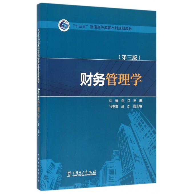 财务管理学(第3版十三五普通高等教育本科规划教材)