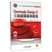 Geomagic Design X三维建模案例教程(附光盘十三五职业教育改革与创新系列教材)