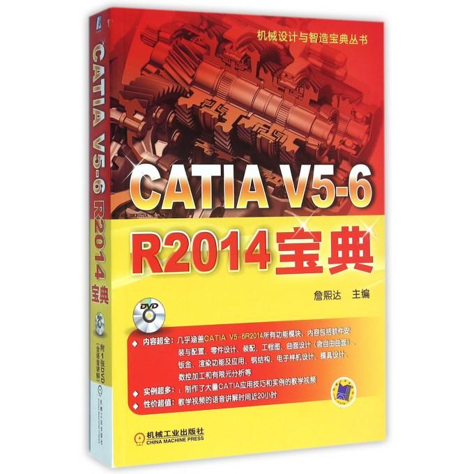CATIAV5-6R2014宝典(附光盘)/机械设计与智造宝典丛书