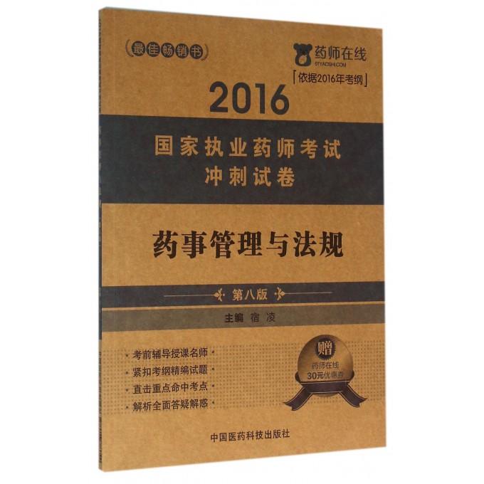 药事管理与法规(第8版)/2016国家执业药师考试冲刺试卷