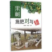 果树施肥对与错/新型职业农民书架丛书