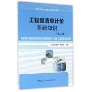 工程量清单计价基础知识(第2版工程量清单计价造价员培训教程)