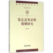 鉴定意见证据规则研究/司法鉴定研究文丛
