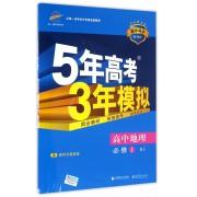 高中地理(必修1RJ高中同步新课标)/5年高考3年模拟