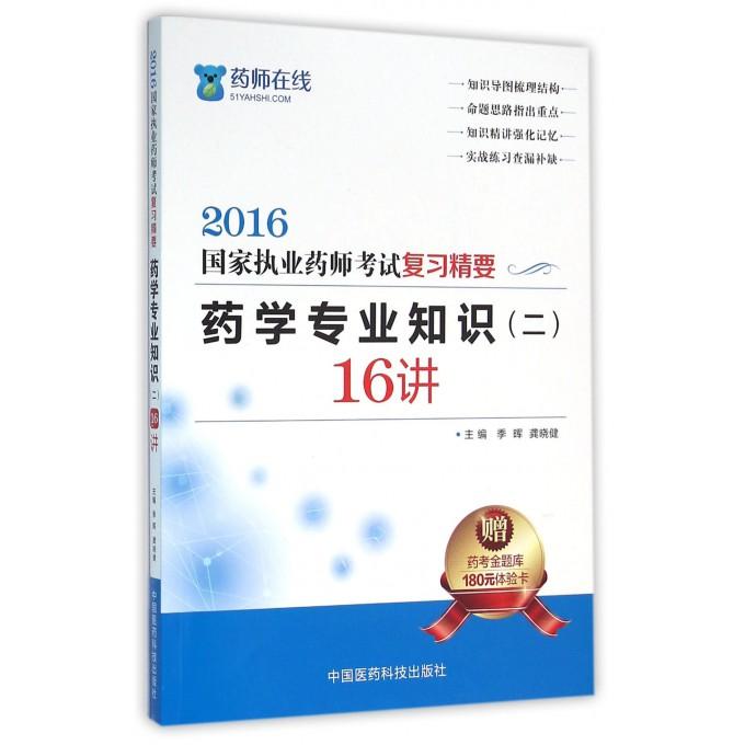 药学专业知识<二>16讲/2016国家执业药师考试复习精要