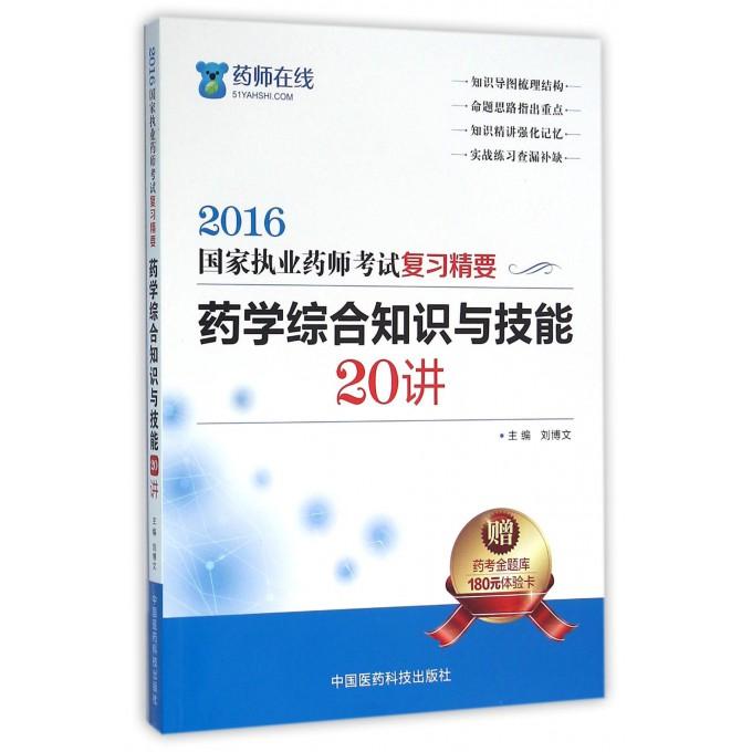 药学综合知识与技能20讲/2016国家执业药师考试复习精要