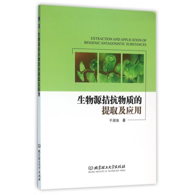 生物源拮抗物质的提取及应用