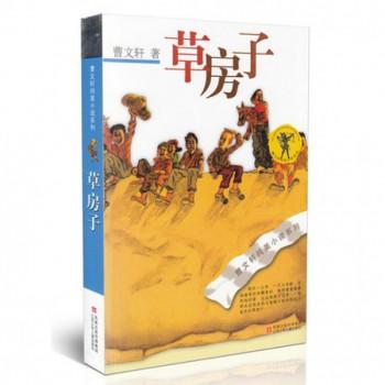 草房子/曹文轩纯美小说系列