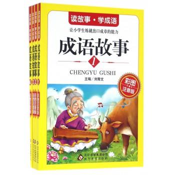成语故事(彩图注音版共4册)