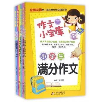 作文小宝库(共8册)