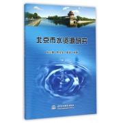 北京市水资源研究