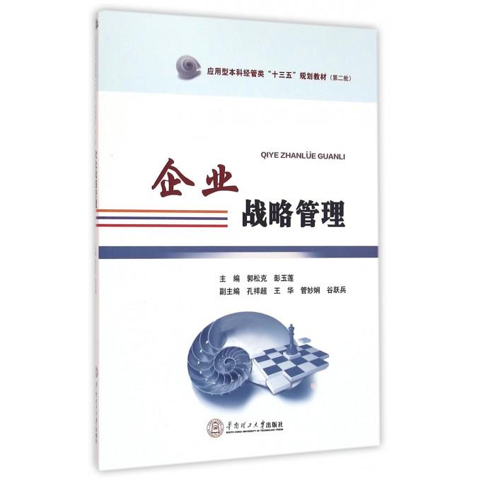 企业战略管理(应用型本科经管类十三五规划教材)