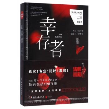 幸存者/法医秦明系列
