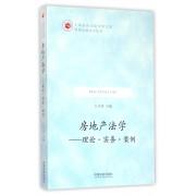 房地产法学--理论实务案例/环境资源法学丛书/上海政法学院学术文库
