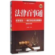 法律百事通(案例应用版增订3版全国七五普法推荐用书)