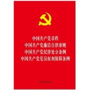 中国共产党章程中国共产党廉洁自律准则中国共产党纪律处分条例中国共产党党员权利保障条例