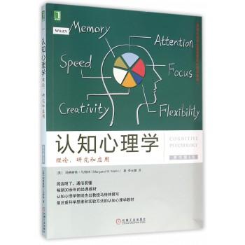 认知心理学(理论研究和应用原书第8版美国名校学生*喜爱的心理学教材)