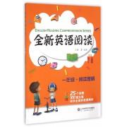 全新英语阅读(1年级阅读理解)