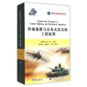 作战建模与分布式仿真的工程原理(精)/国防科技著作精品译丛