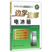 边学边修电冰箱/电子电工技术边学边用丛书