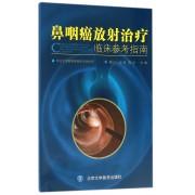鼻咽癌放射治疗临床参考指南/中山大学放射肿瘤学系列丛书