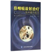 鼻咽癌放射治疗技术操作规范/中山大学放射肿瘤学系列丛书