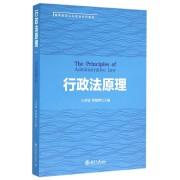 行政法原理(高等院校公共管理系列教材)