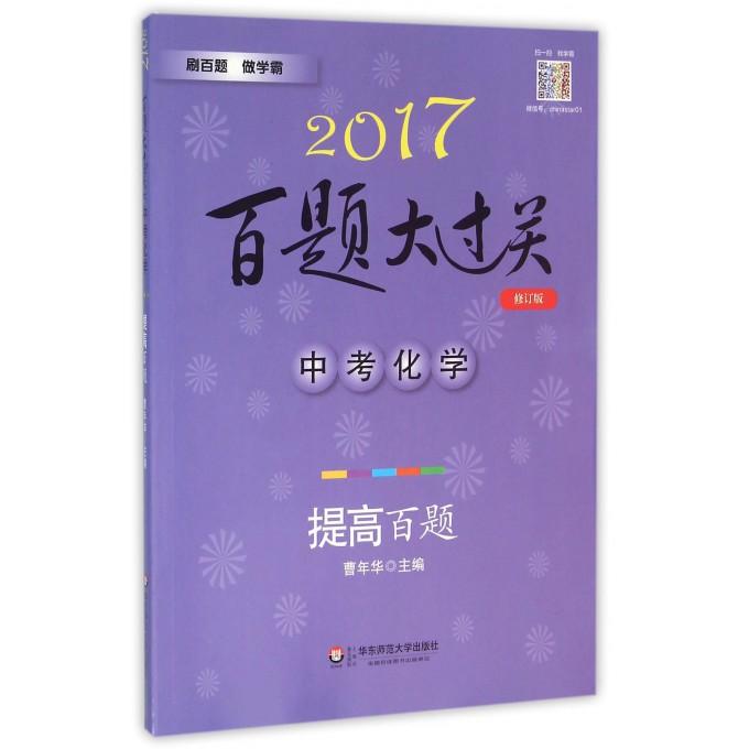 中考化学(提高百题修订版)/2017百题大过关