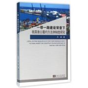一带一路建设背景下我国港口履约方法律制度研究