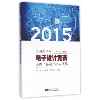 全国大学生电子设计竞赛优秀作品设计报告选编(2015年