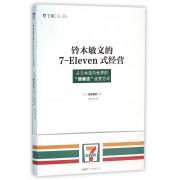 铃木敏文的7-Eleven式经营(从日本走向世界的顾客流经营方式)