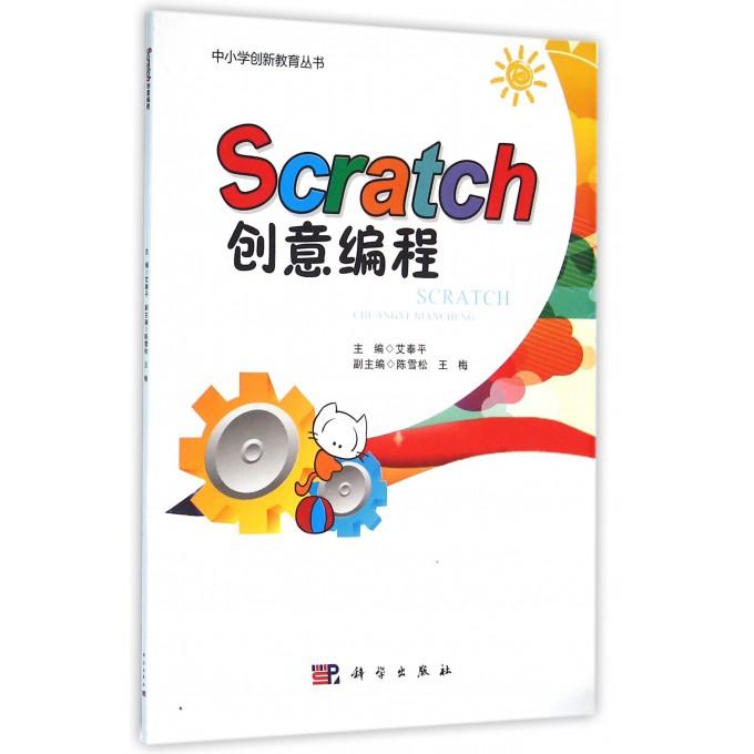 Scratch创意编程/中小学创新教育丛书