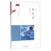 小王子(插图本)/童年书系