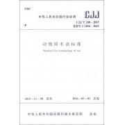 动物园术语标准(CJJ\T240-2015备案号J2106-2015)/中华人民共和国行业标准
