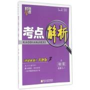 物理(选修3-1R教材解析奔跑版)/考点解析