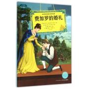 费加罗的婚礼(附光盘)/当世界名剧遇见世界名画