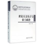 唐宋天文星占与帝王政治(精)