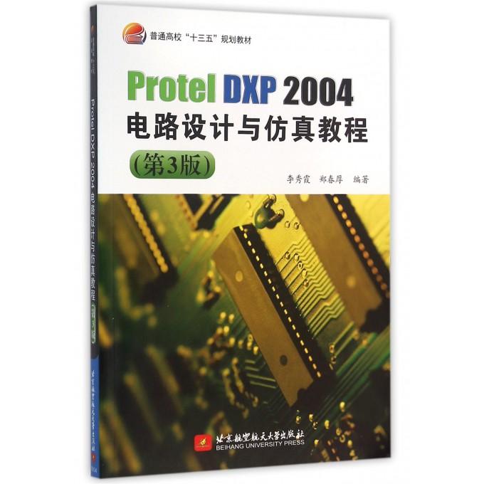 ProtelDXP2004电路设计与仿真教程(第3版普通高校十三五规划教材)
