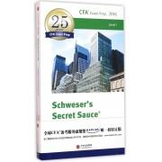 CFA资格认证应考秘籍(LevelⅠ2016)(英文版)